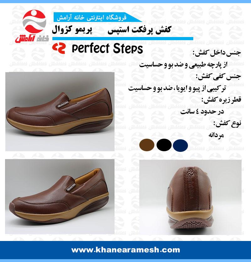 کفش پرفکت استپس مردانه سری پریمو کژوال Primo Casual