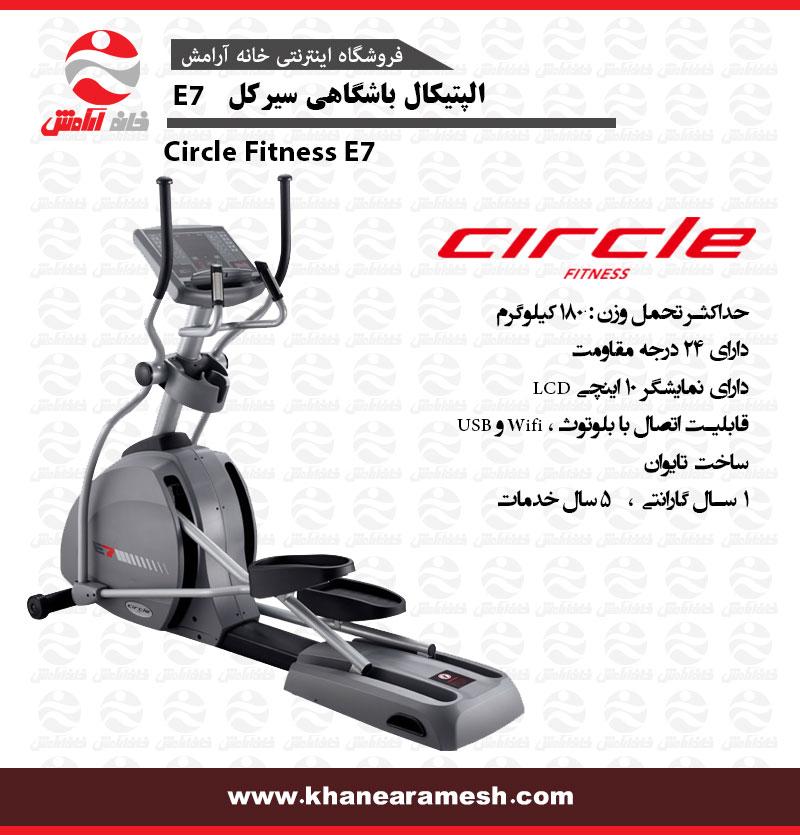 الپتیکال باشگاهی سیرکل Circle Fitness E7