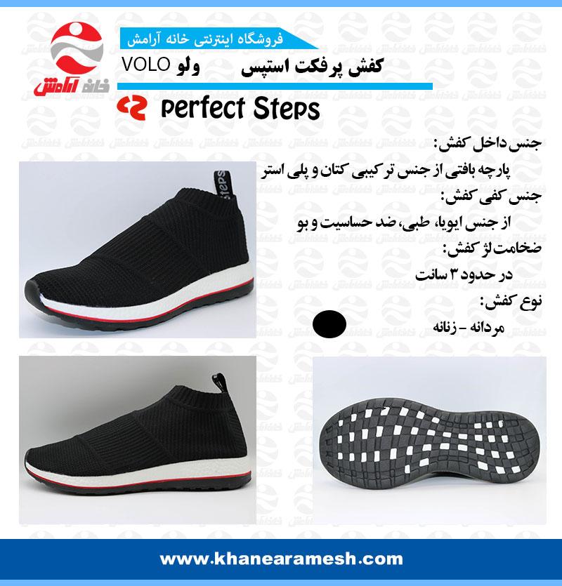 کفش پرفکت استپس مردانه سری ولو VOLO