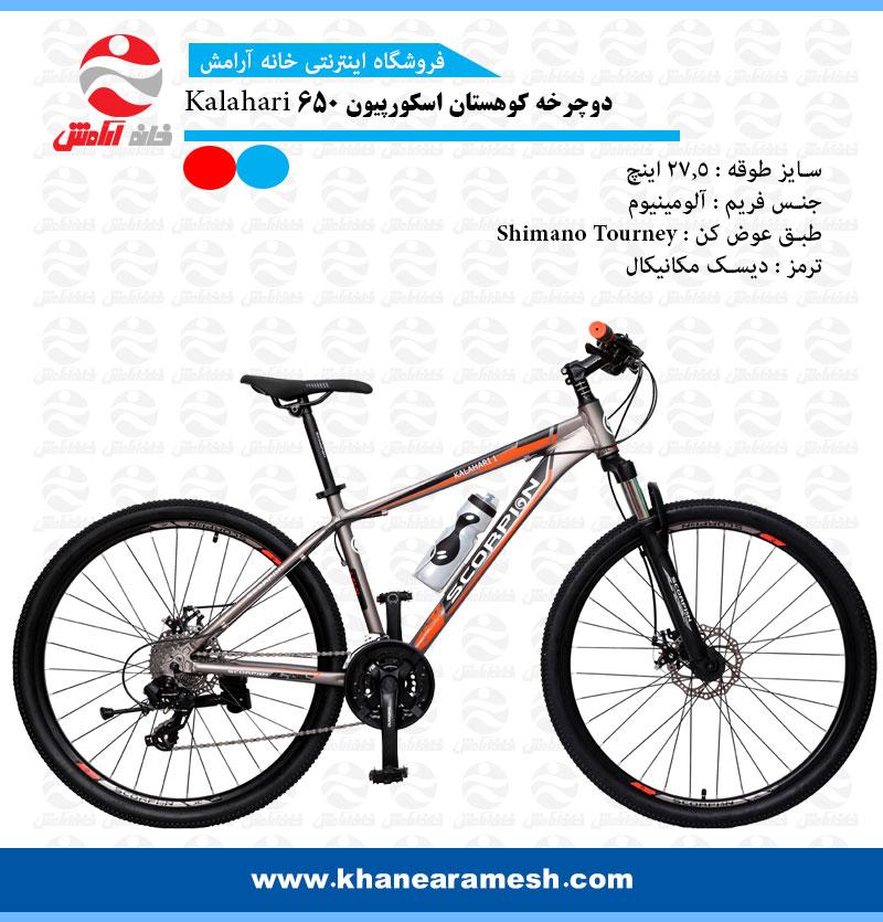 دوچرخه کوهستان اسکورپیون مدل کالاهاری 650