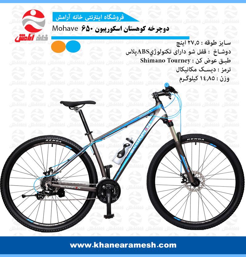 دوچرخه کوهستان اسکورپیون مدل Mohave 650