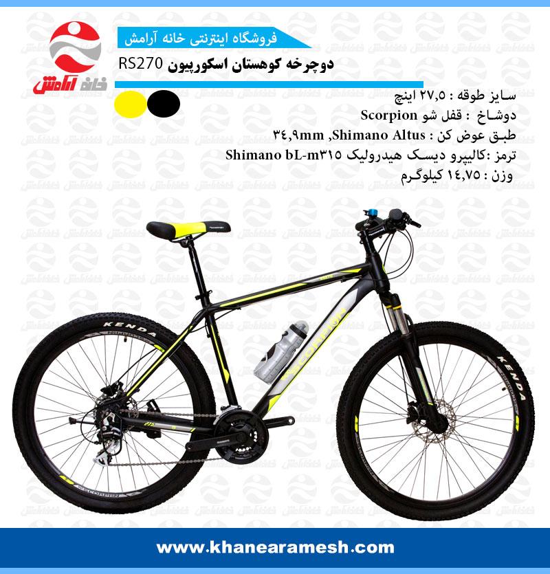 دوچرخه کوهستان اسکورپیون مدل RS270