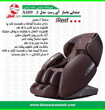 مبل ماساژ i-Rest SL-A389-2