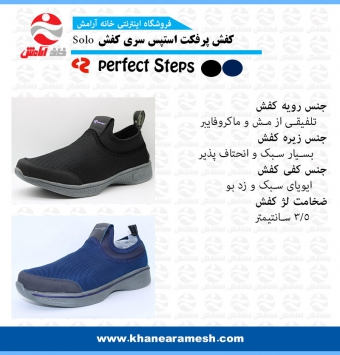 کفش پرفکت استپس مردانه سری سولو solo