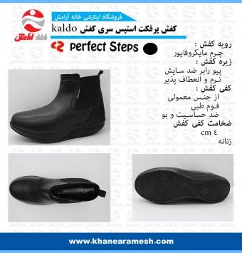 کفش ورزشی زنانه پرفکت استپس مدل کالدو kaldo