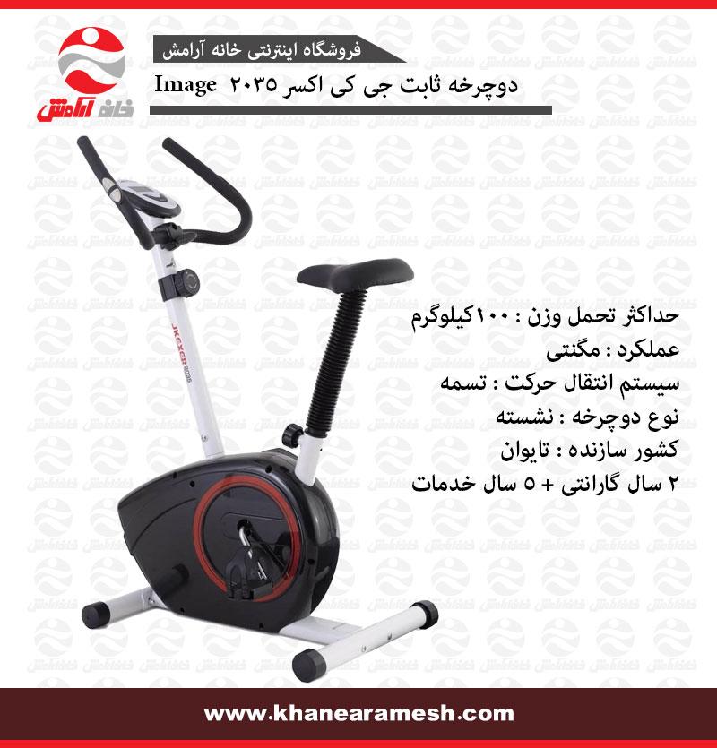دوچرخه ثابت خانگی JKexer مدل Image 2035