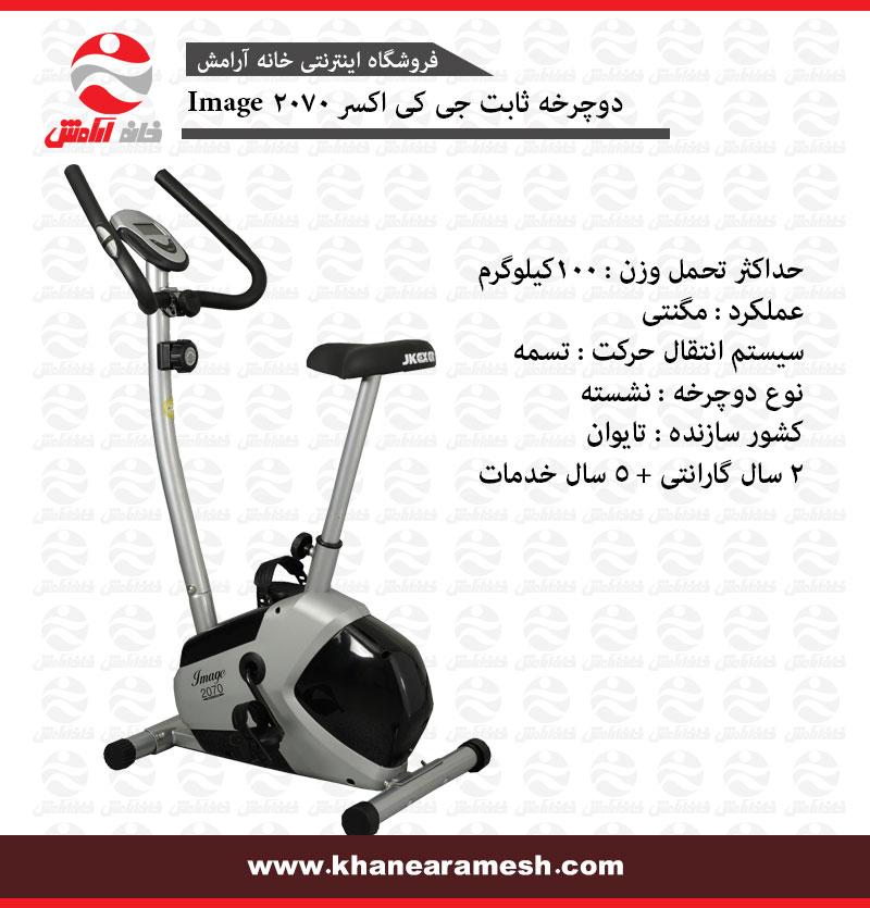 دوچرخه ثابت خانگی JKexer مدل Image 2070