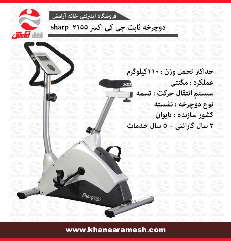 دوچرخه ثابت خانگی JKexer مدل Sharp 2155