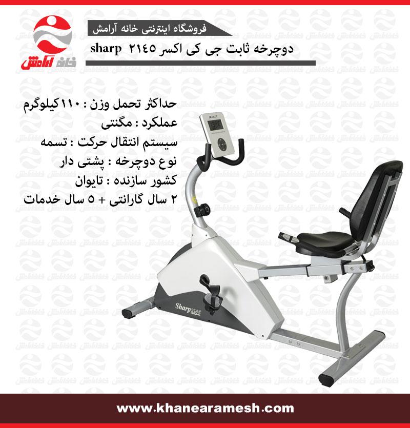 دوچرخه ثابت خانگیJKexer مدل Sharp 2145