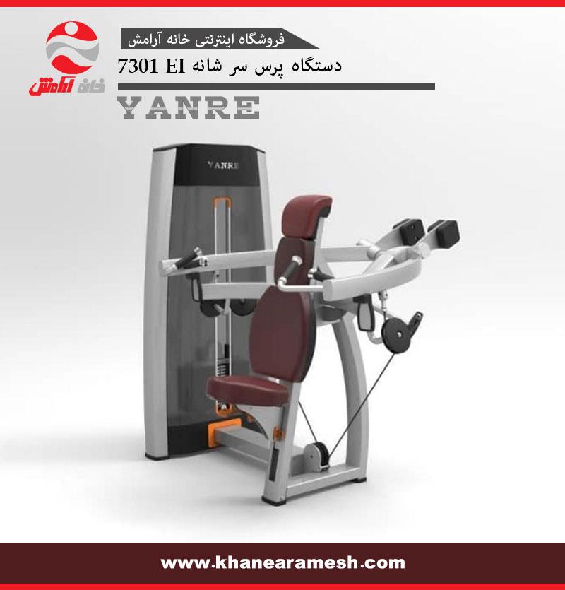 دستگاه پرس سر شانه Yanre مدل 7301