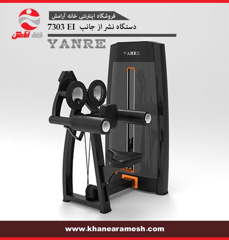 دستگاه بدنسازی نشر از جانب Yanre مدل 7303