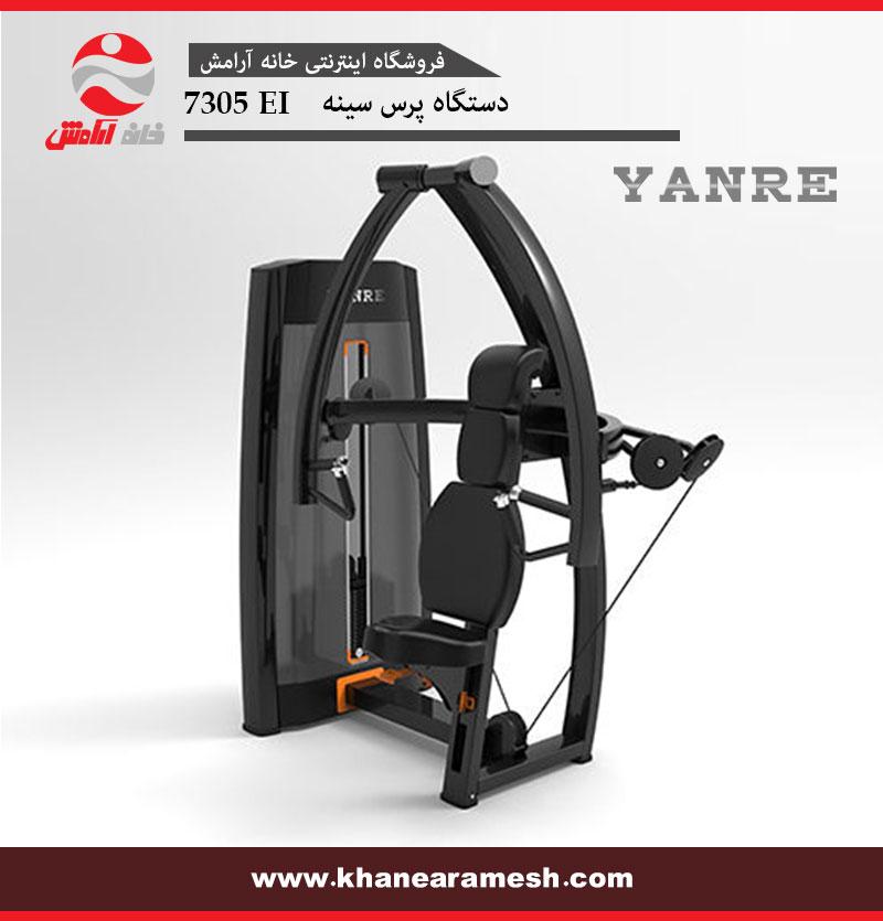 دستگاه پرس سینه Yanre مدل 7505