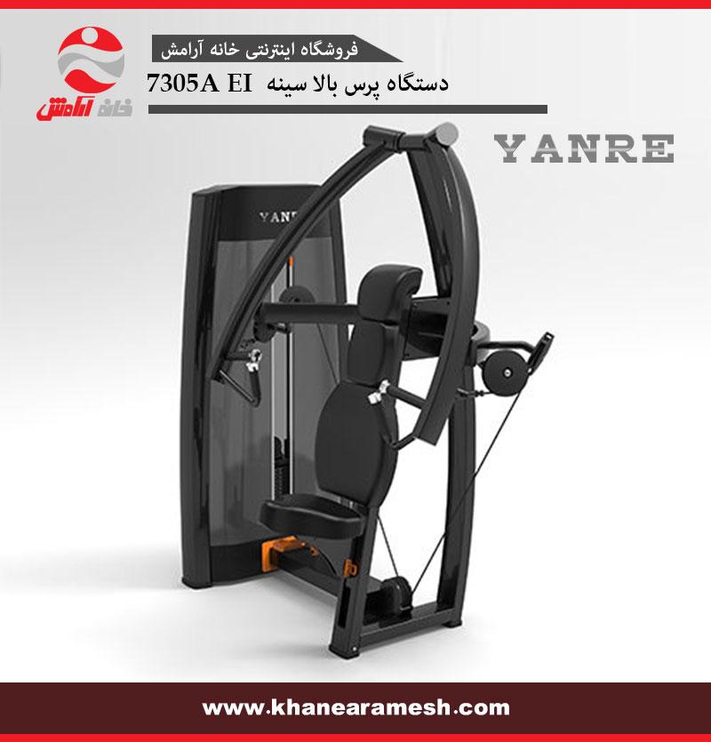دستگاه پرس بالا سینه Yanre مدل 7305A
