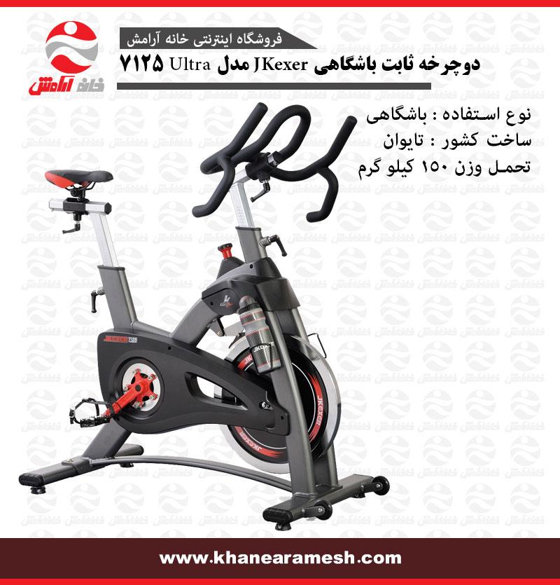 دوچرخه ثابت باشگاهی JKexer مدل Ultra 7125