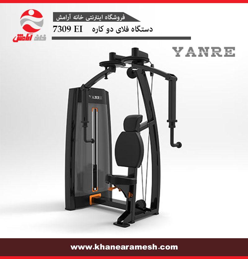 دستگاه فلای دو کاره Yanre مدل 7309