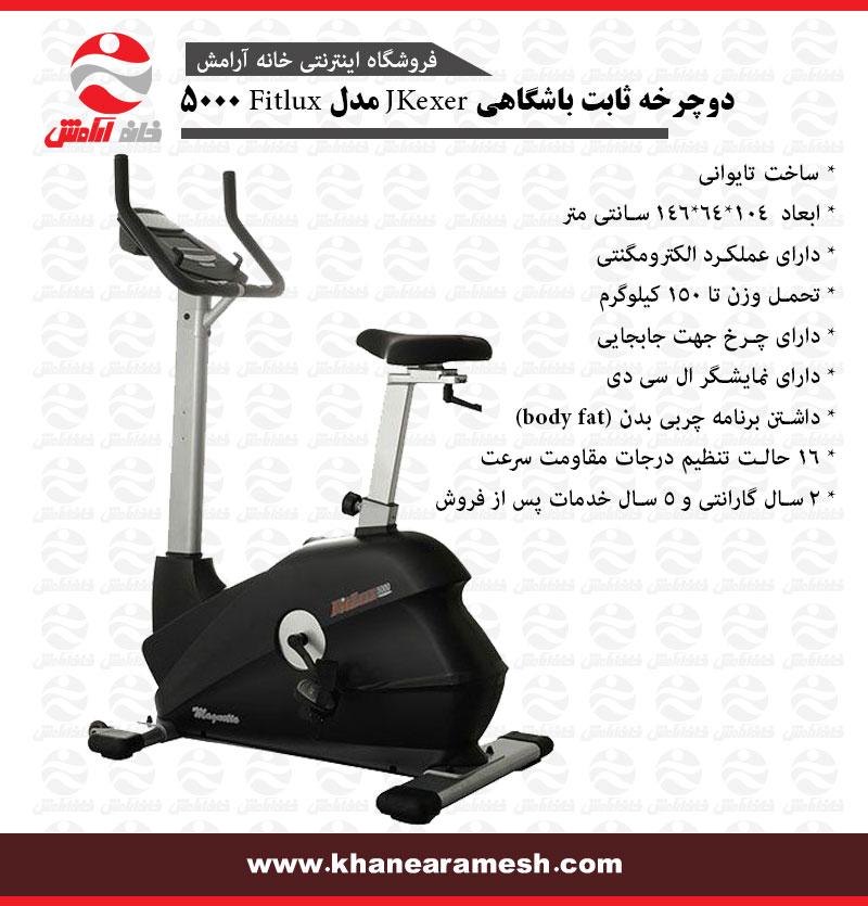 دوچرخه ثابت باشگاهی JKexer مدل Fitlux 5000