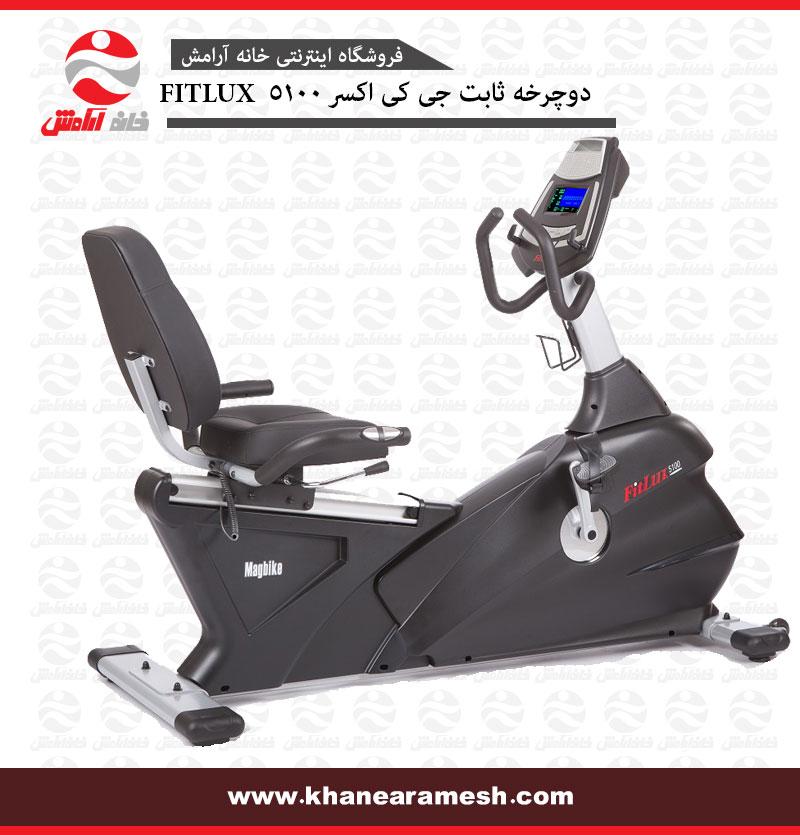 دوچرخه ثابت خانگی JKexer مدل Fitlux 5100