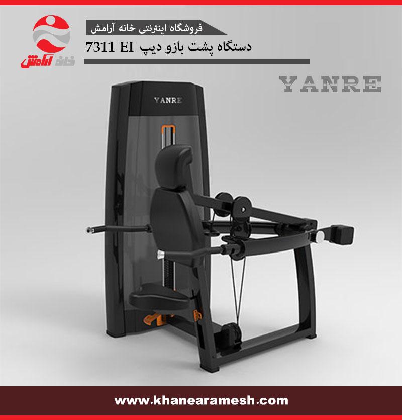 دستگاه بدنسازی پشت بازو دیپ yanre مدل 7311