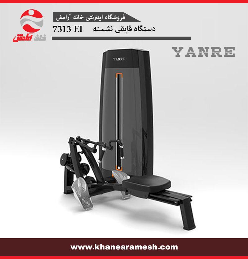 دستگاه بدنسازی قایقی نشسته yanre مدل 7313
