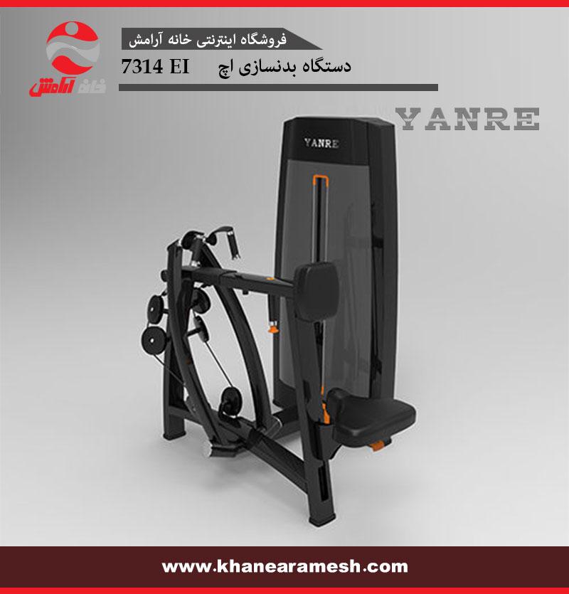 دستگاه بدنسازی اچ yanre مدل 7314