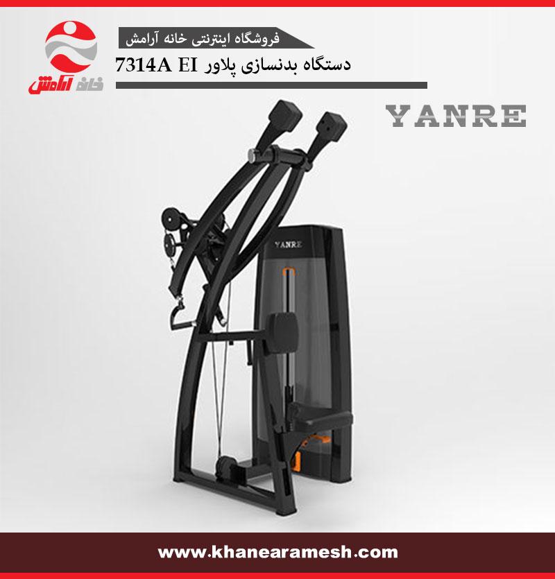 دستگاه بدنسازی پلاور yanre مدل 7314A