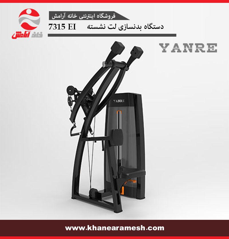 دستگاه بدنسازی لت نشسته yanre مدل 7315