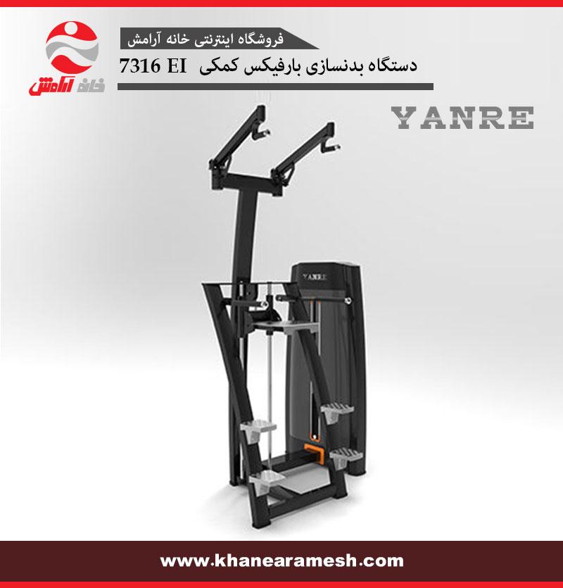 دستگاه بدنسازی بارفیکس کمکی yanre مدل 7316