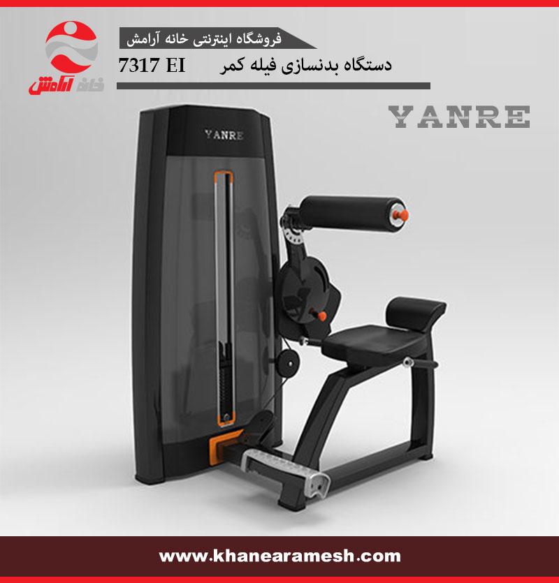 دستگاه بدنسازی فیله کمر yanre مدل 7317
