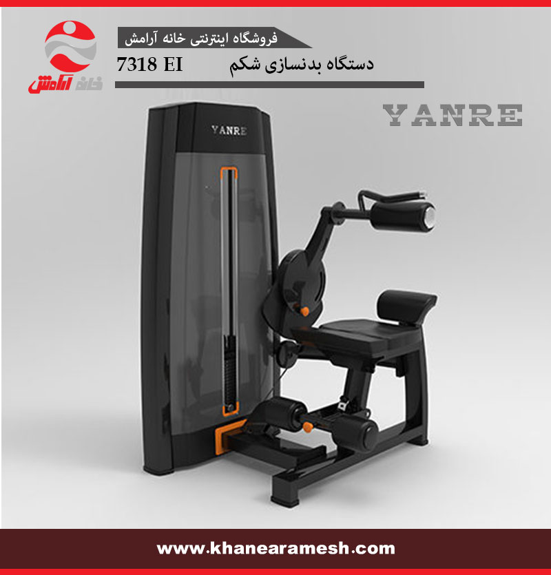 دستگاه بدنسازی شکم  Yanre مدل 7318