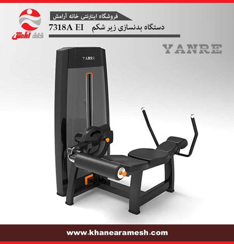 دستگاه بدنسازی زیر شکم  yanre مدل 7318A