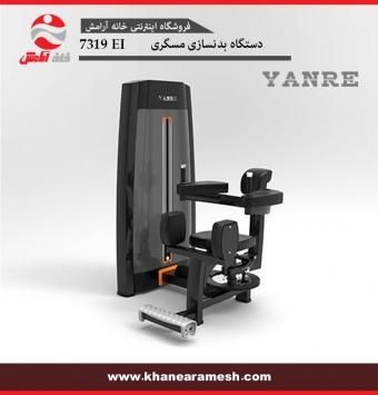 دستگاه بدنسازی مسگری yanre مدل 7319