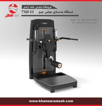 دستگاه بدنسازی مولتی جیم yanre مدل 7320