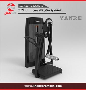 دستگاه بدنسازی کات باسن yanre مدل 7321