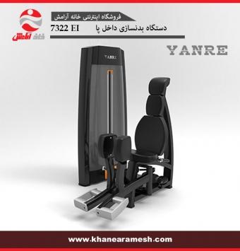 دستگاه بدنسازی داخل پا  yanre مدل 7322