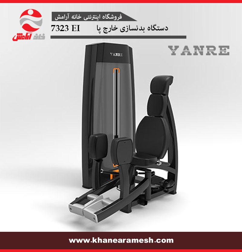 دستگاه بدنسازی خارج پا yanre مدل 7323