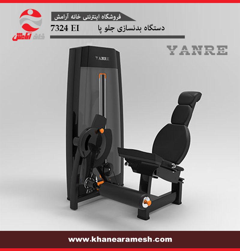 دستگاه بدنسازی جلو پا Yanre مدل 7324