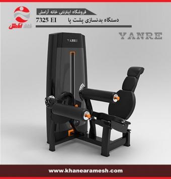 دستگاه بدنسازی پشت پا Yanre مدل 7325