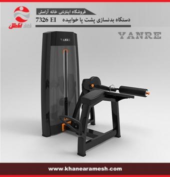 دستگاه بدنسازی پشت پا خوابیده yanre مدل 7326