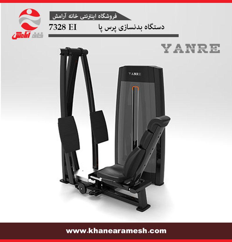 دستگاه بدنسازی پرس پا yanre مدل 7328