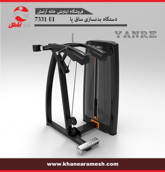 دستگاه بدنسازی ساق پا yanre مدل 7331