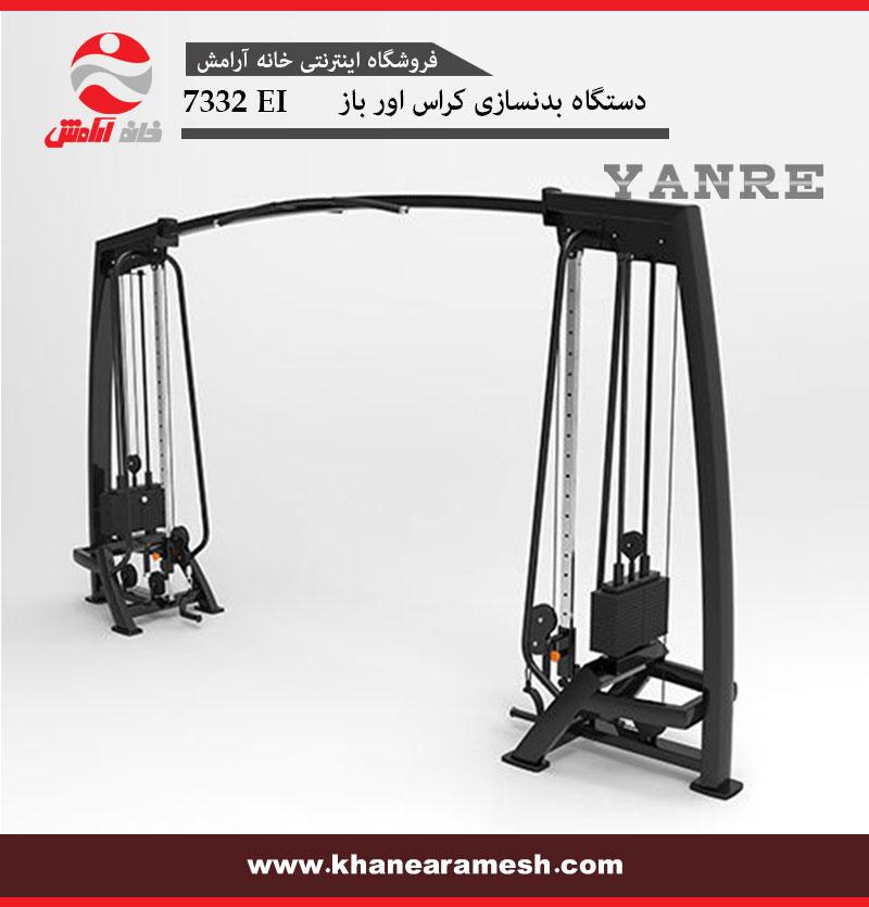 دستگاه بدنسازی کراس اور باز  yanre مدل 7332