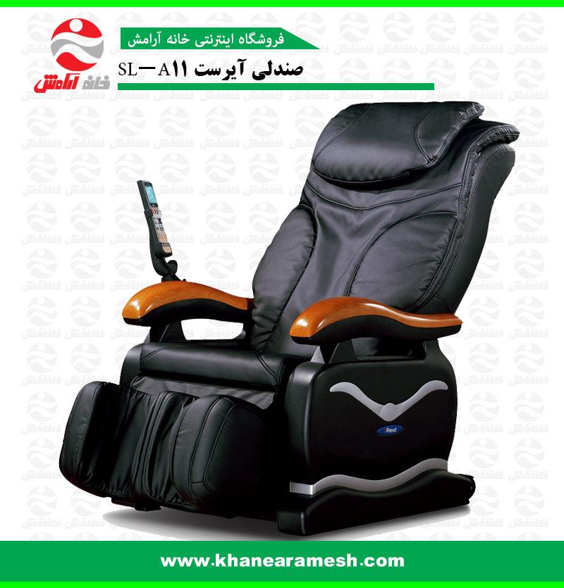 صندلی ماساژ آیرست مدل SL-A11