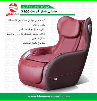 صندلی ماساژ آیرست مدل A155