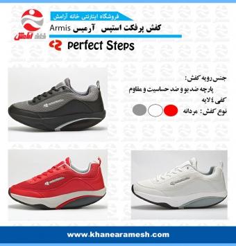 کفش ورزشی پرفکت استپس مردانه مدل آرمیس Armis