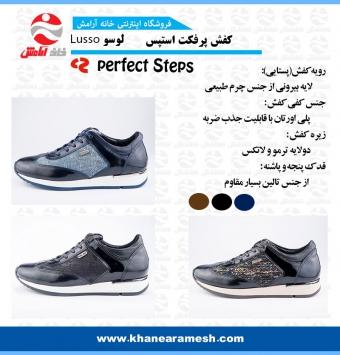 کفش ورزشی اسپرت پرفکت استپس مدل لوسو Lusso