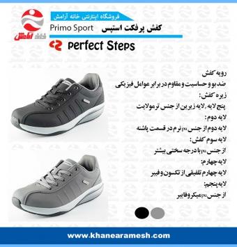 کفش ورزشی مردانه پرفکت استپس مدل پریمو Primo