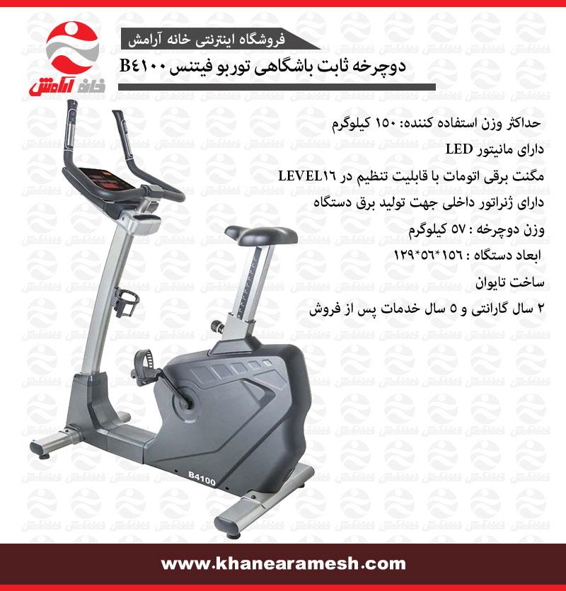 دوچرخه ثابت باشگاهی توربو فیتنس B4100