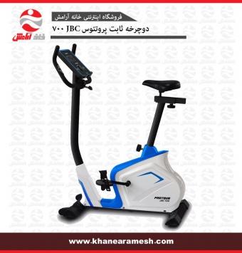 دوچرخه ثابت پروتئوس proteus JBC 700
