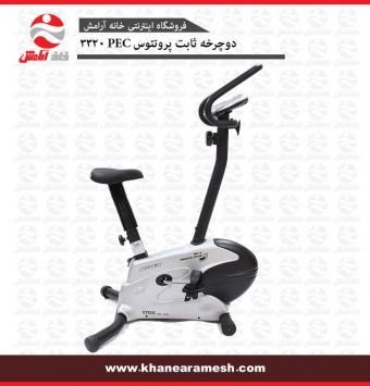دوچرخه ثابت خانگی پروتئوس PEC 3320