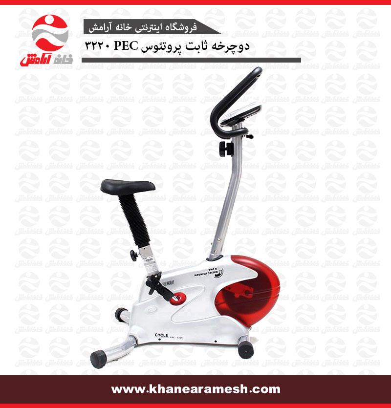 دوچرخه ثابت خانگی پروتئوس PEC 3220